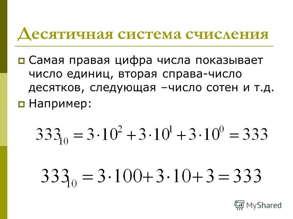 Десятичная система счисления Самая правая цифра числа показывает число единиц, вторая справа-число десятков, следующая –число сотен и т.д. Например:
