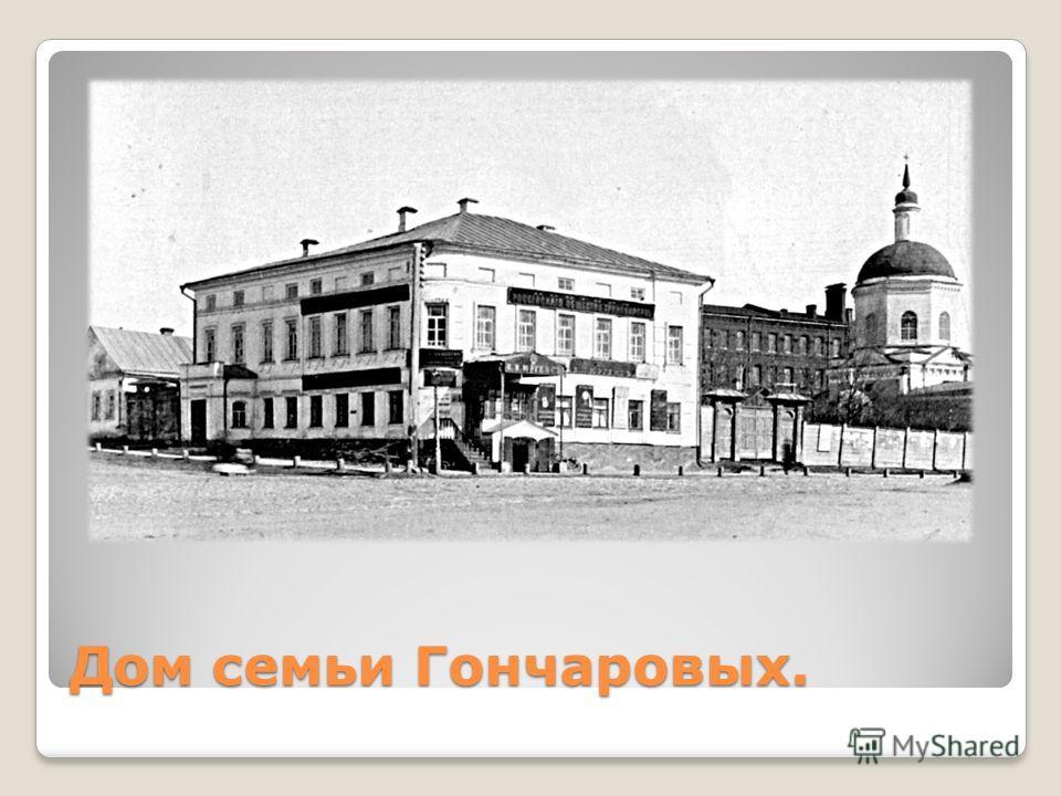 Дом семьи Гончаровых.
