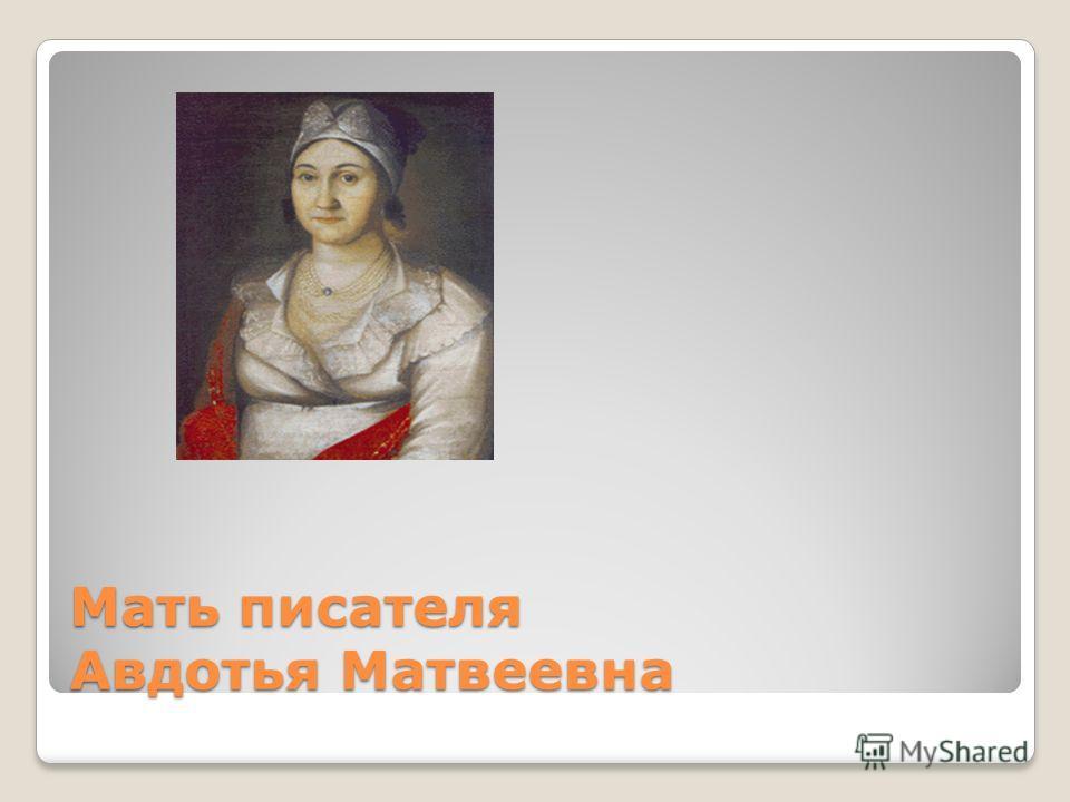 Мать писателя Авдотья Матвеевна