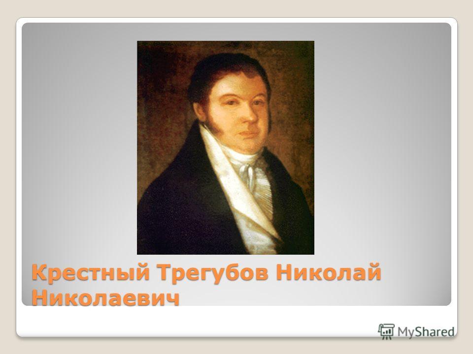 Крестный Трегубов Николай Николаевич