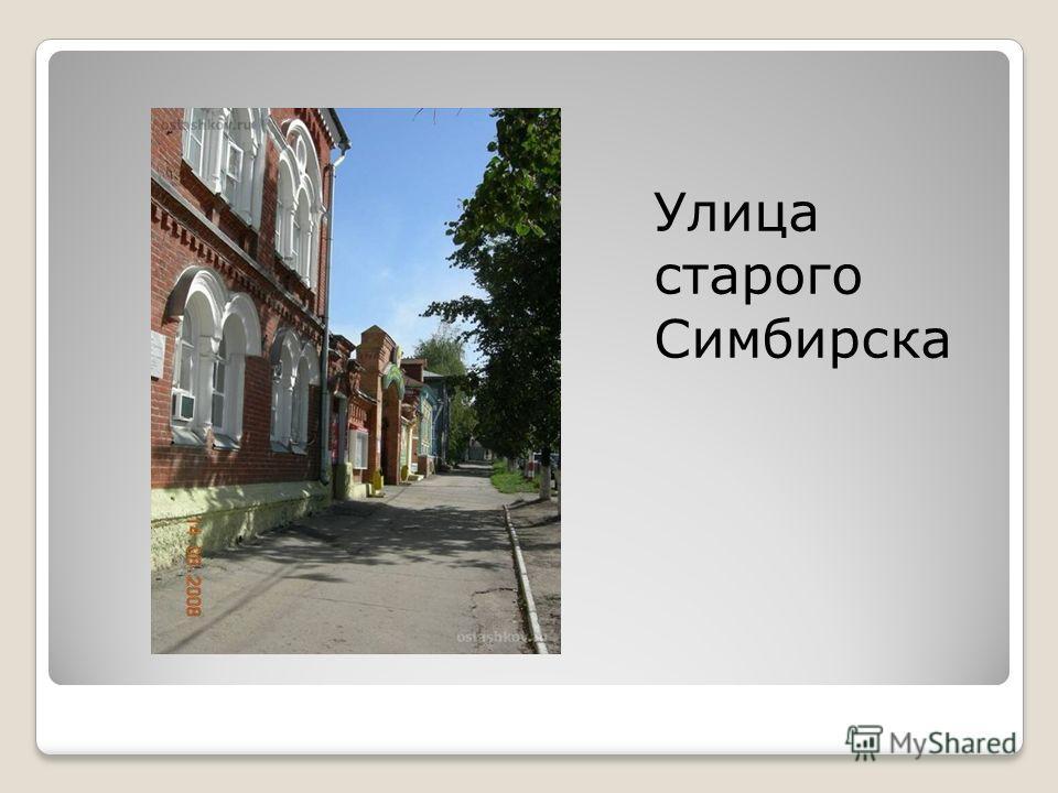 Улица старого Симбирска