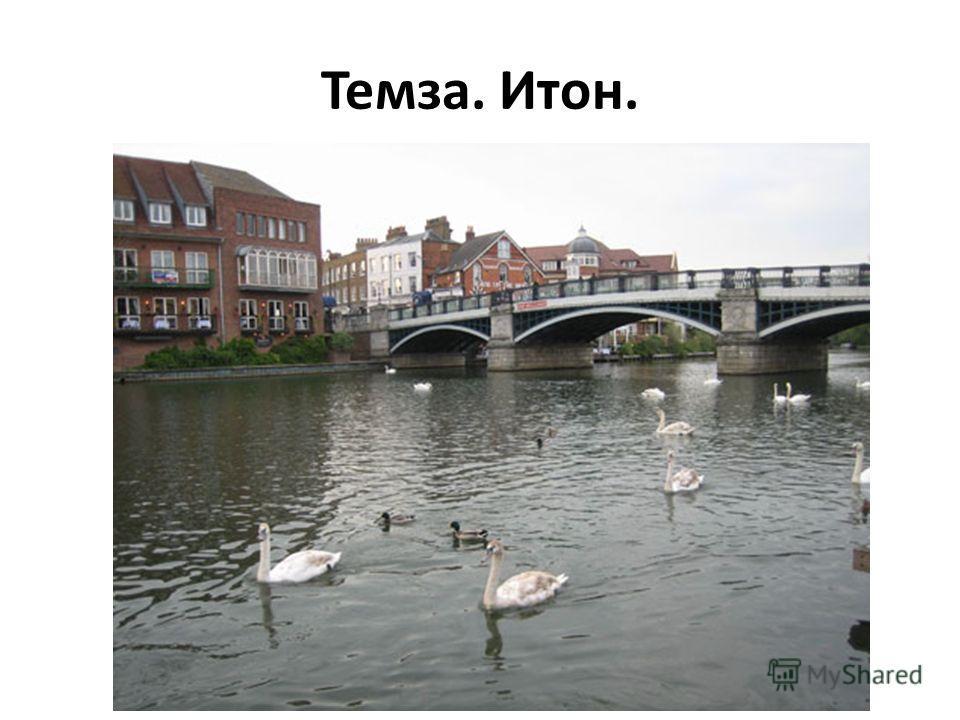 Темза. Итон.
