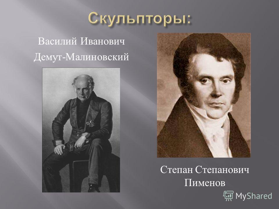 Василий Иванович Демут - Малиновский Степан Степанович Пименов