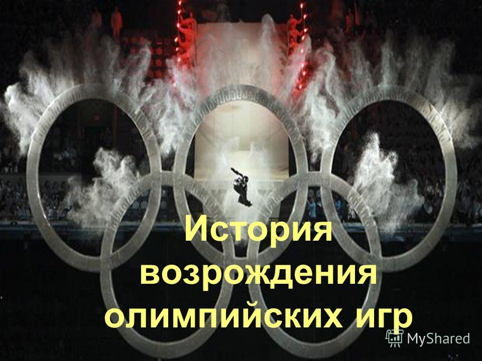 История возрождения олимпийских игр