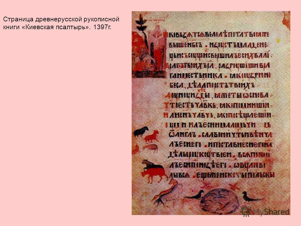 Страница древнерусской рукописной книги «Киевская псалтырь». 1397 г.