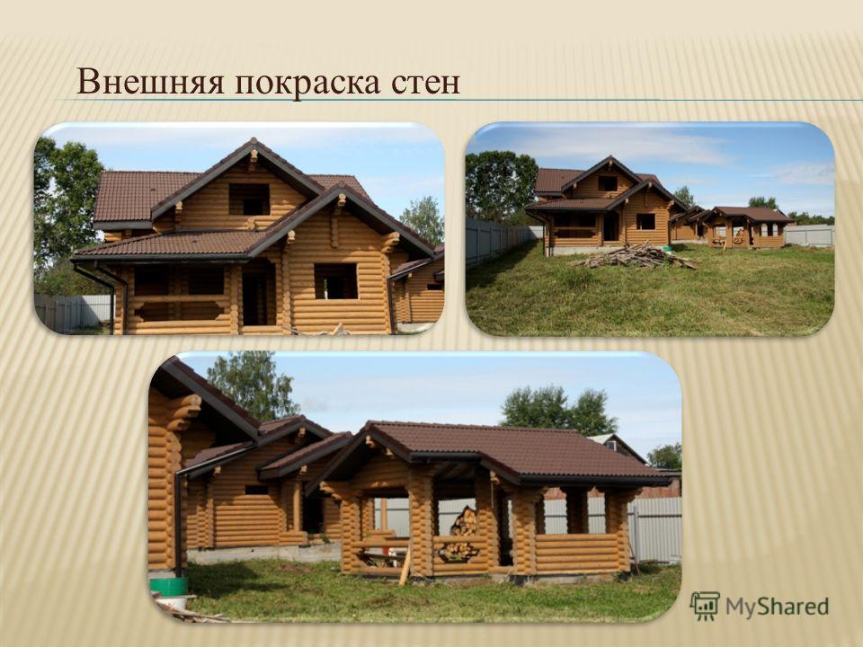 Теперь когда дом накрыт крышей – преступаем к благоустройству окружающей территории и отделки дома