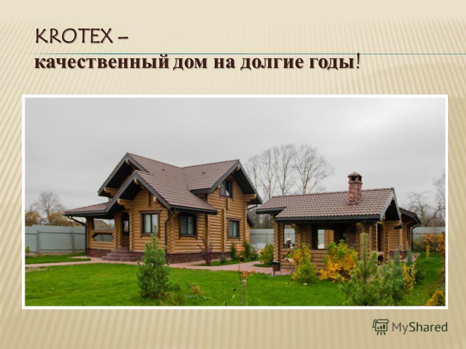 KROTEX – реализуем мечты!