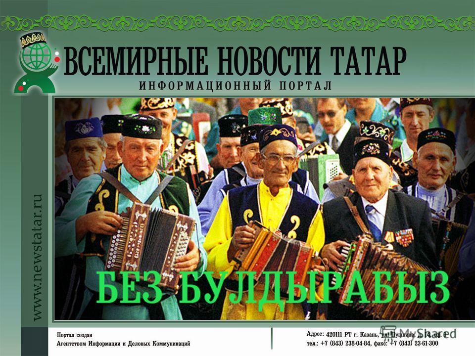 www.newstatar.ru