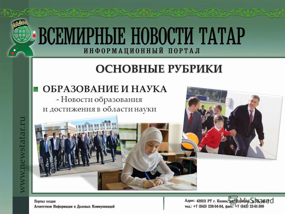 ОБРАЗОВАНИЕ И НАУКА - Новости образования и достижения в области науки www.newstatar.ru ОСНОВНЫЕ РУБРИКИ