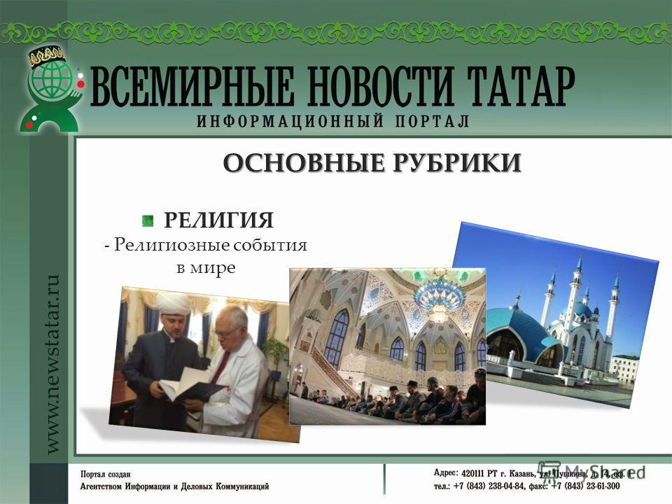 РЕЛИГИЯ - Религиозные события в мире www.newstatar.ru ОСНОВНЫЕ РУБРИКИ