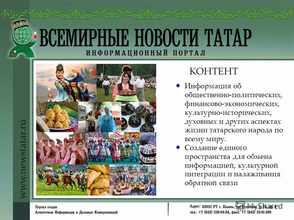 Информация об общественно-политических, финансово-экономических, культурно-исторических, духовных и других аспектах жизни татарского народа по всему миру. Создание единого пространства для обмена информацией, культурной интеграции и налаживания обрат