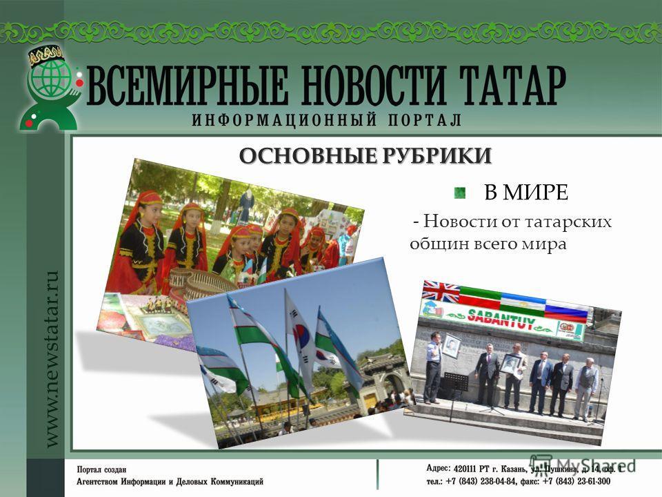 В МИРЕ - Новости от татарских общин всего мира ОСНОВНЫЕ РУБРИКИ