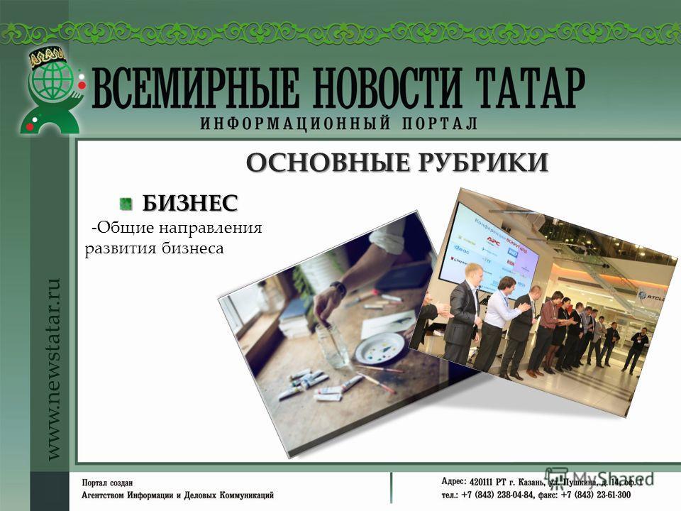 БИЗНЕС -Общие направления развития бизнеса ОСНОВНЫЕ РУБРИКИ www.newstatar.ru