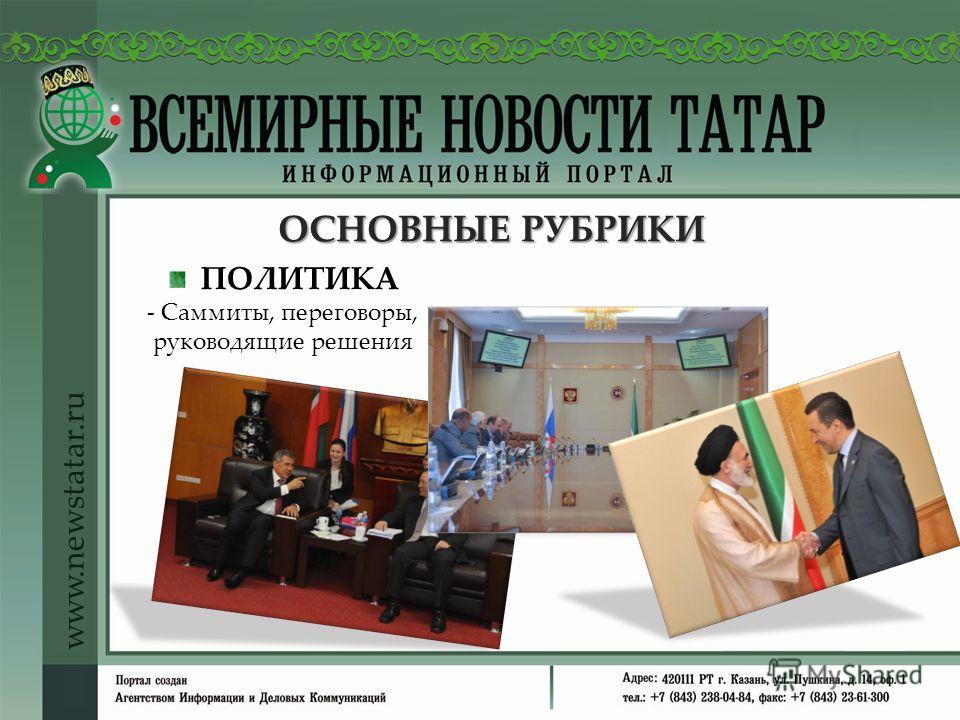 ПОЛИТИКА - Саммиты, переговоры, руководящие решения ОСНОВНЫЕ РУБРИКИ www.newstatar.ru