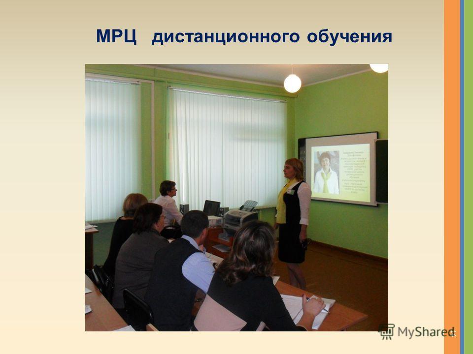 МРЦ дистанционного обучения 14