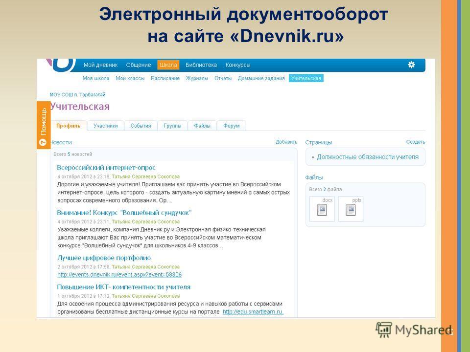 Электронный документооборот на сайте «Dnevnik.ru» 17
