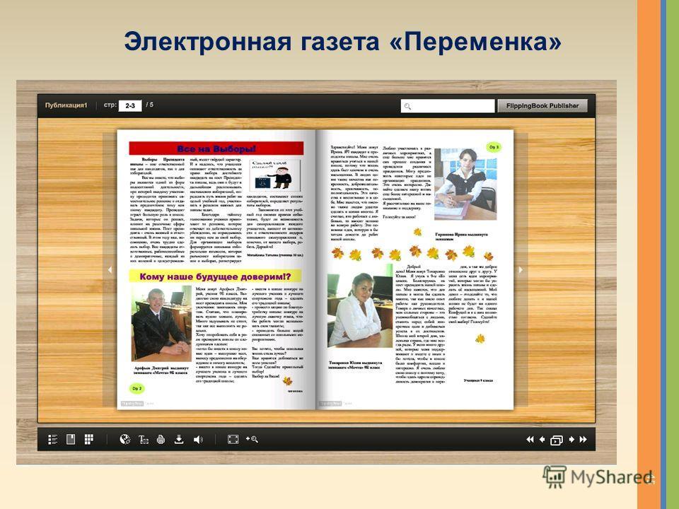 Электронная газета «Переменка» 45