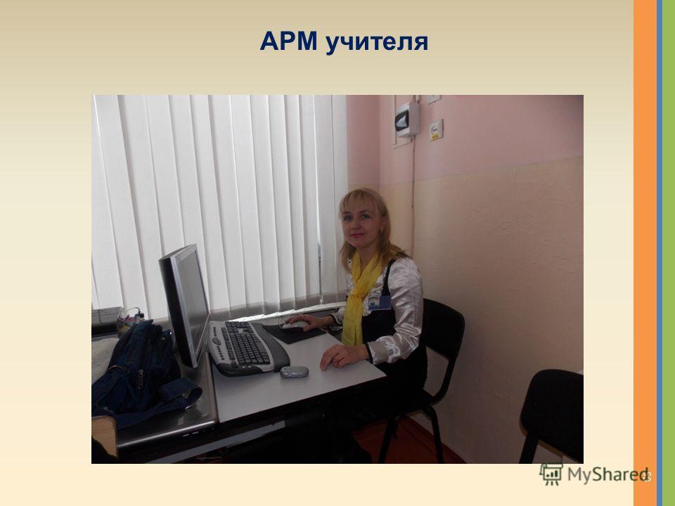 АРМ учителя 59