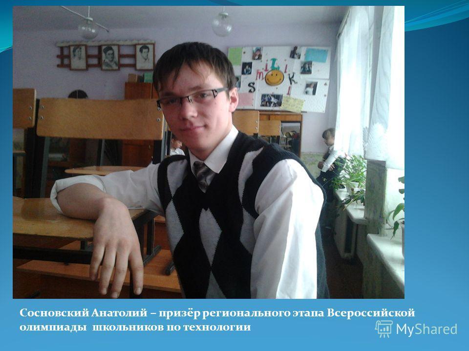 Сосновский Анатолий – призёр регионального этапа Всероссийской олимпиады школьников по технологии