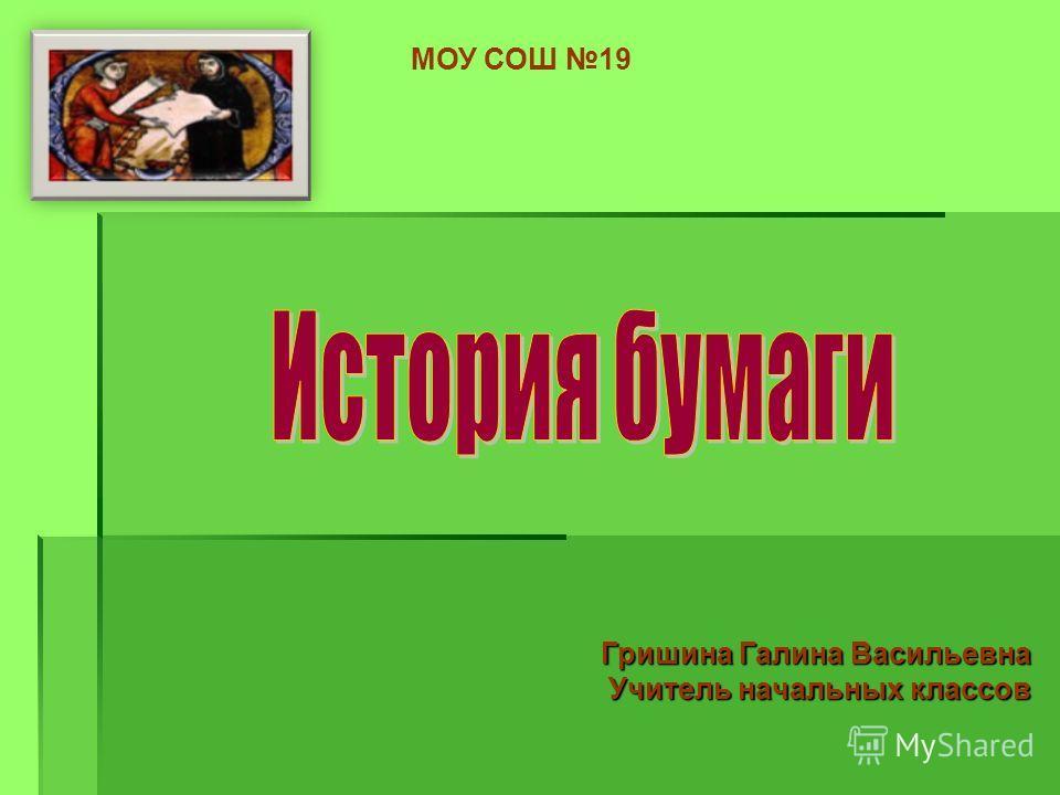Гришина Галина Васильевна Учитель начальных классов МОУ СОШ 19