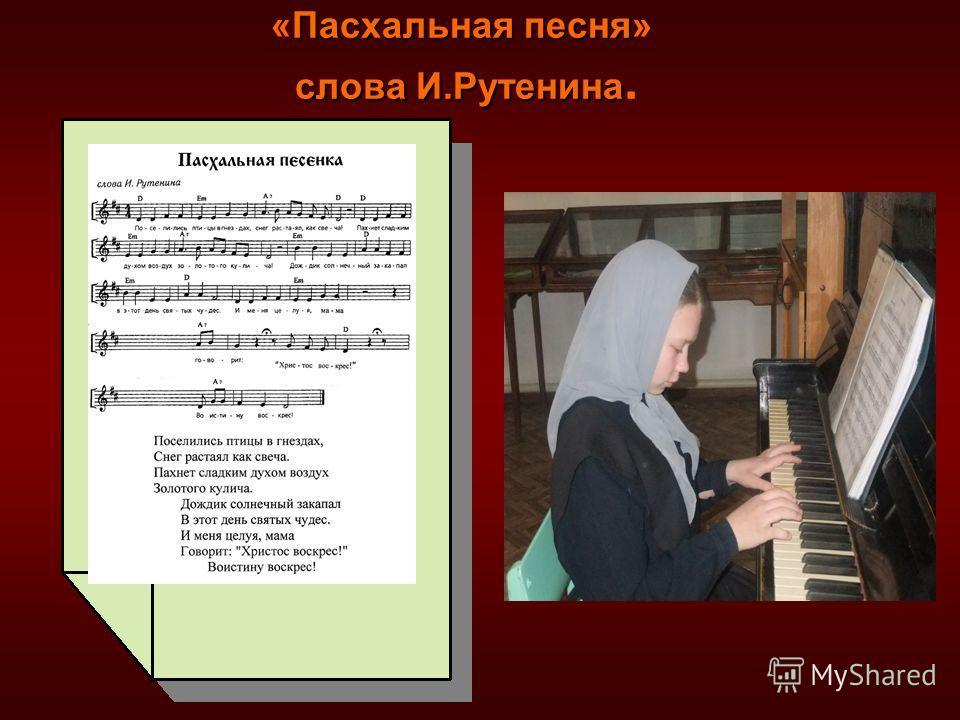 Пасхальная песня слова И.Рутенина «Пасхальная песня» слова И.Рутенина.