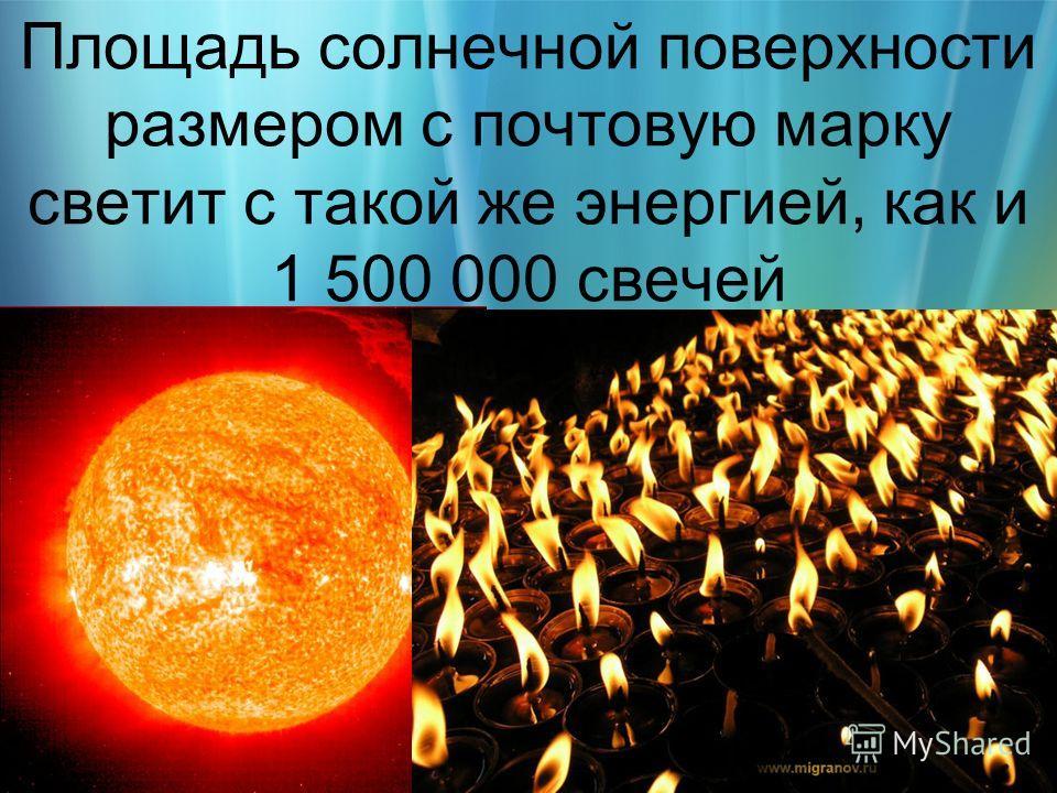 Площадь солнечной поверхности размером с почтовую марку светит с такой же энергией, как и 1 500 000 свечей