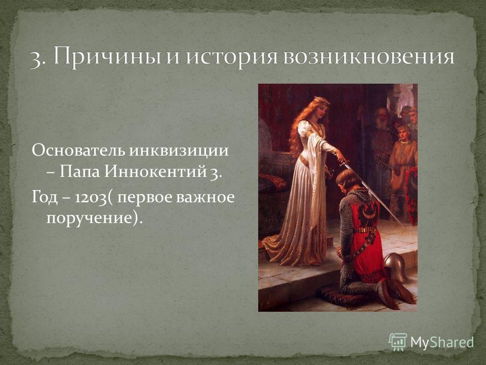 Основатель инквизиции – Папа Иннокентий 3. Год – 1203( первое важное поручение).