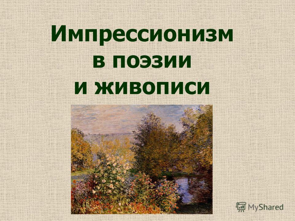 Импрессионизм в поэзии и живописи