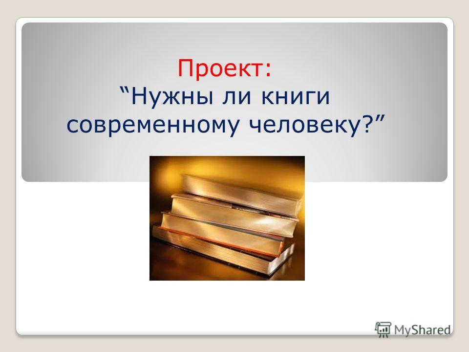 Проект:Нужны ли книги современному человеку?