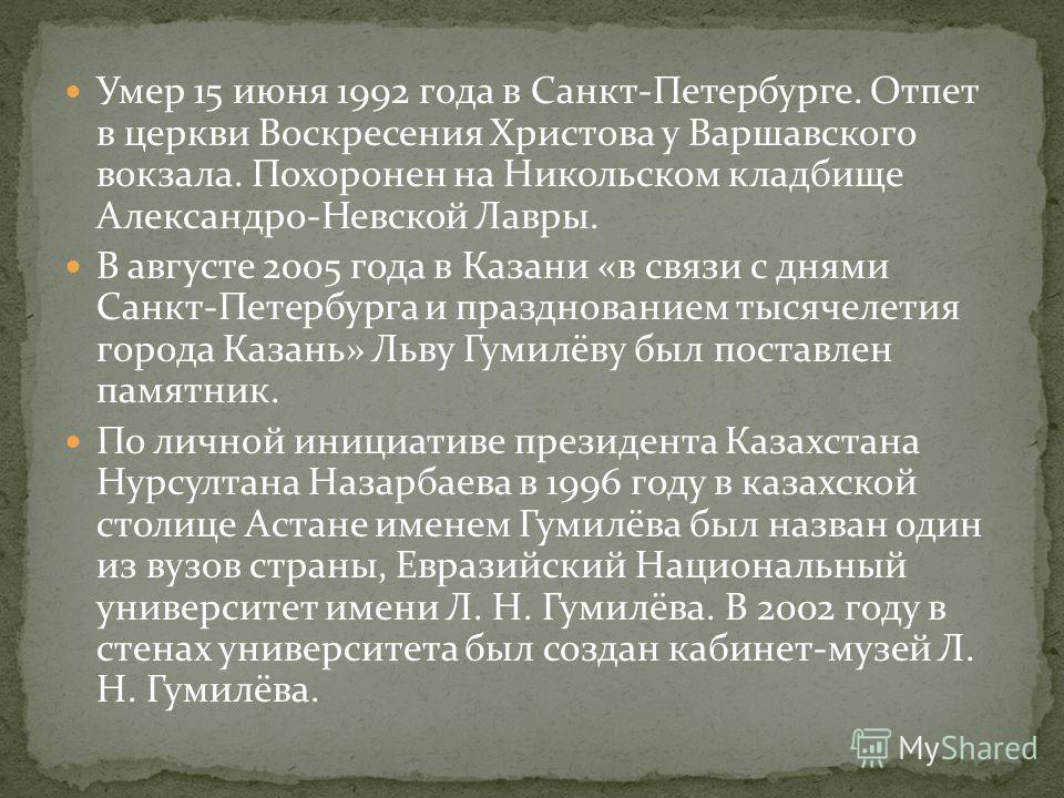 Умер 15 июня 1992 года в Санкт-Петербурге. Отпет в церкви Воскресения Христова у Варшавского вокзала. Похоронен на Никольском кладбище Александро-Невской Лавры. В августе 2005 года в Казани «в связи с днями Санкт-Петербурга и празднованием тысячелети
