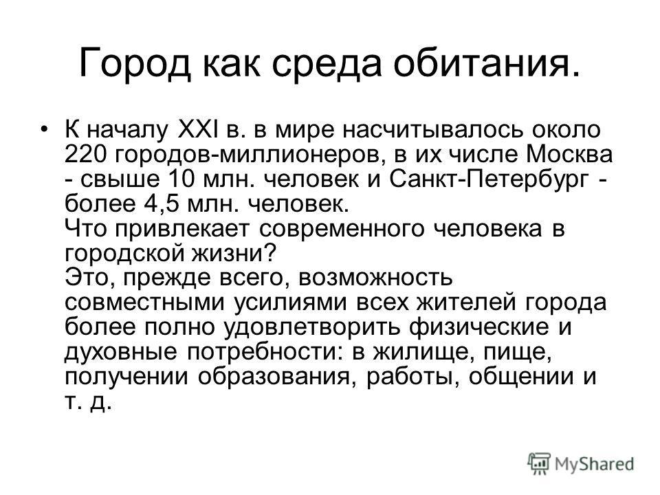 К началу XXI в. в мире насчитывалось около 220 городов-миллионеров, в их числе Москва - свыше 10 млн. человек и Санкт-Петербург - более 4,5 млн. человек. Что привлекает современного человека в городской жизни? Это, прежде всего, возможность совмест