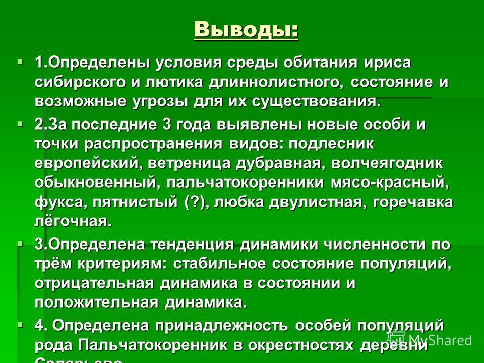 Выводы: 1. Определены условия среды обитания ириса сибирского и лютика длиннолистного, состояние и возможные угрозы для их существования. 1. Определены условия среды обитания ириса сибирского и лютика длиннолистного, состояние и возможные угрозы для