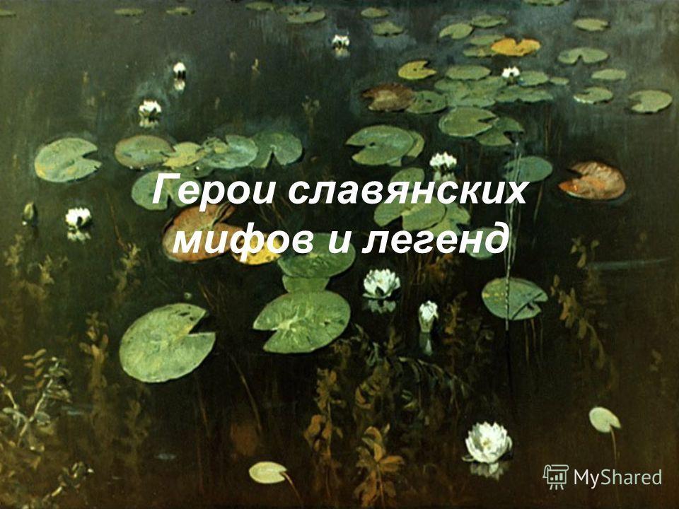 Герои славянских мифов и легенд