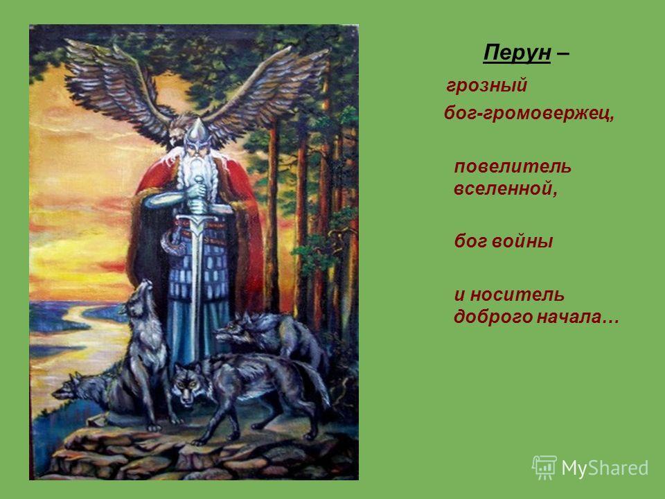 Перун – грозный бог-громовержец, повелитель вселенной, бог войны и носитель доброго начала…