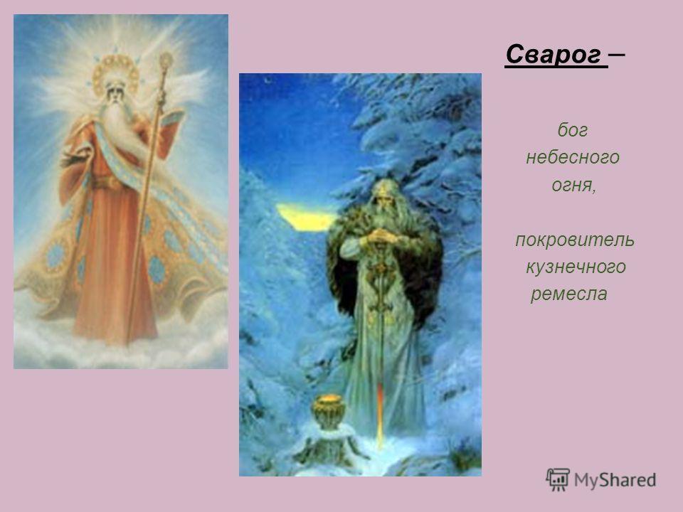 Сварог – бог небесного огня, покровитель кузнечного ремесла