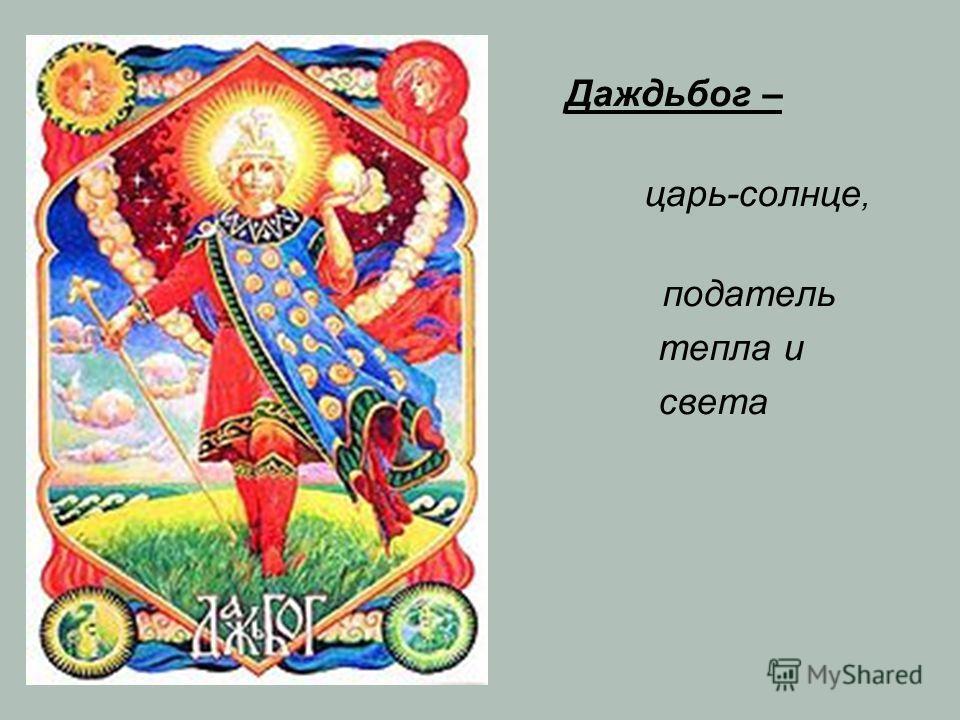 Даждьбог – царь-солнце, податель тепла и света