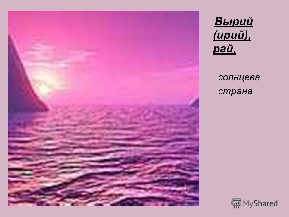Вырий (юрий), рай, солнцева страна