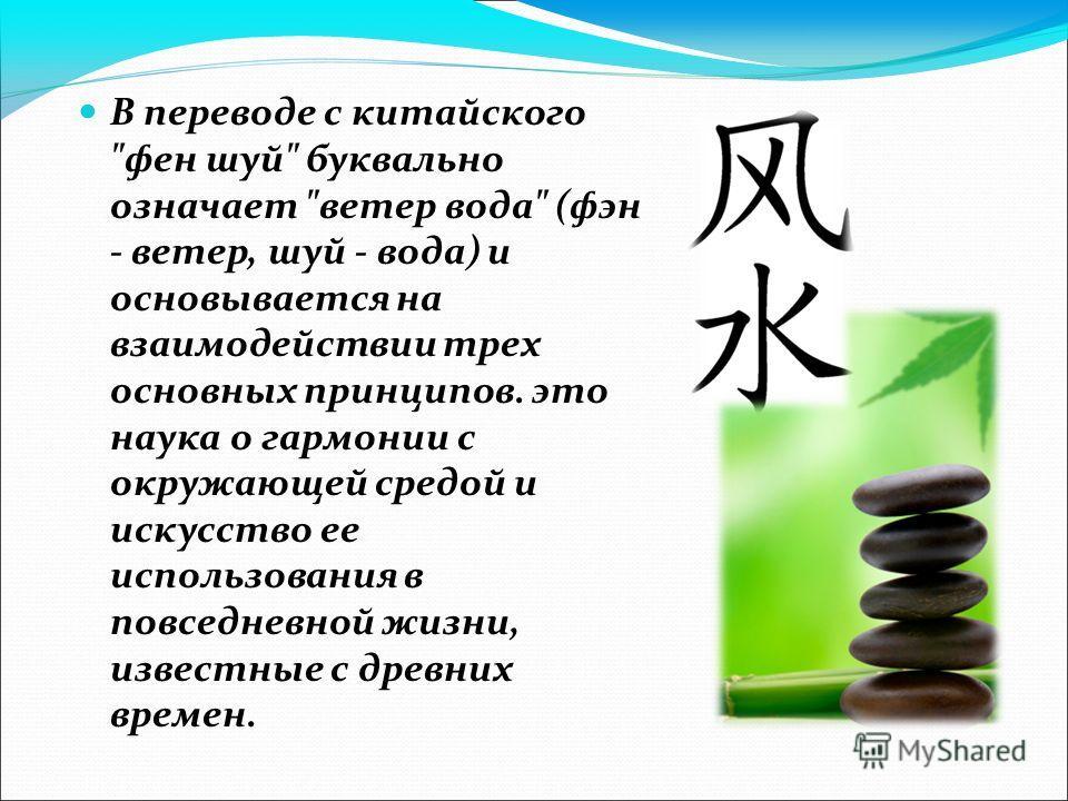 В переводе с китайского