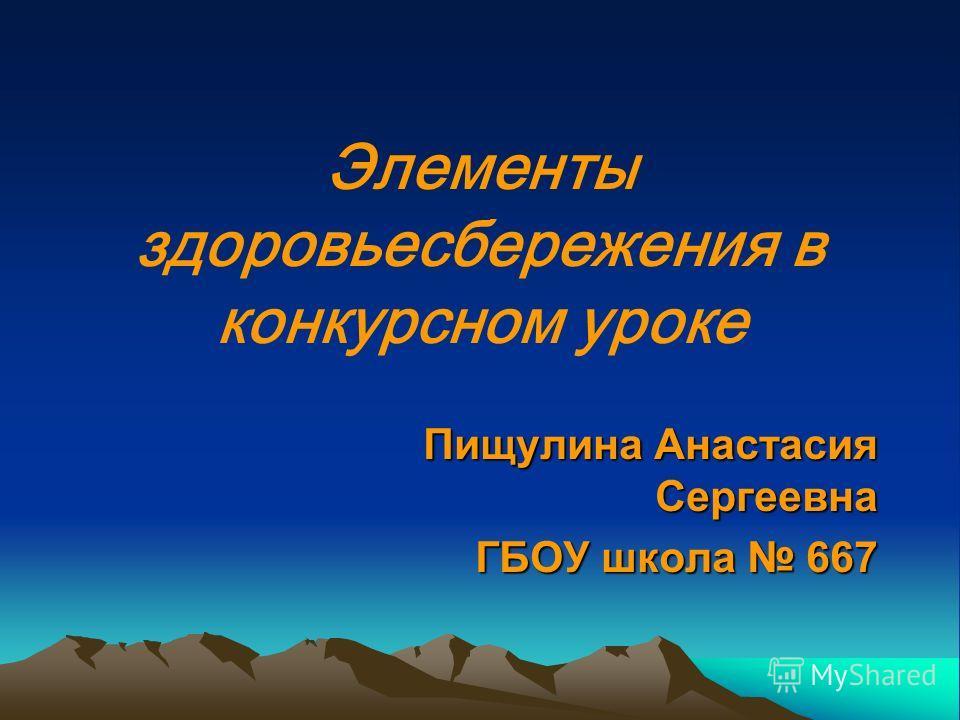 Элементы здоровьесбережения в конкурсном уроке Пищулина Анастасия Сергеевна ГБОУ школа 667