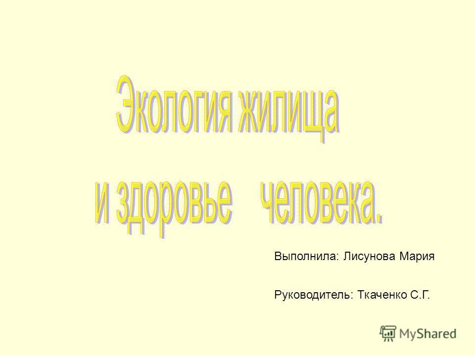 Выполнила: Лисунова Мария Руководитель: Ткаченко С.Г.