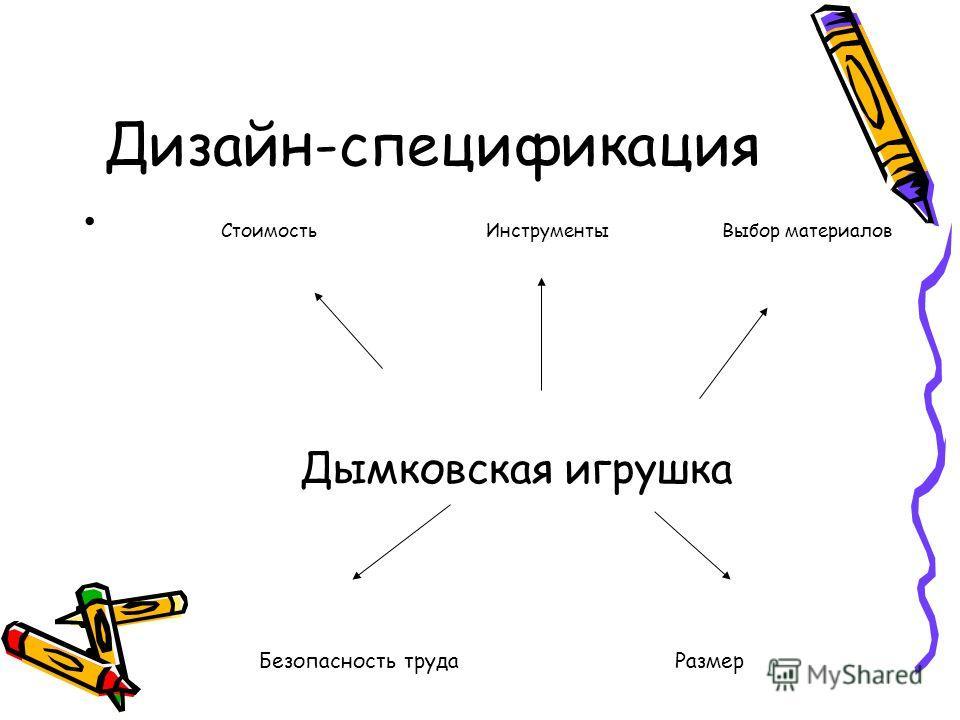 Дизайн-спецификация Стоимость Инструменты Выбор материалов Дымковская игрушка Безопасность труда Размер