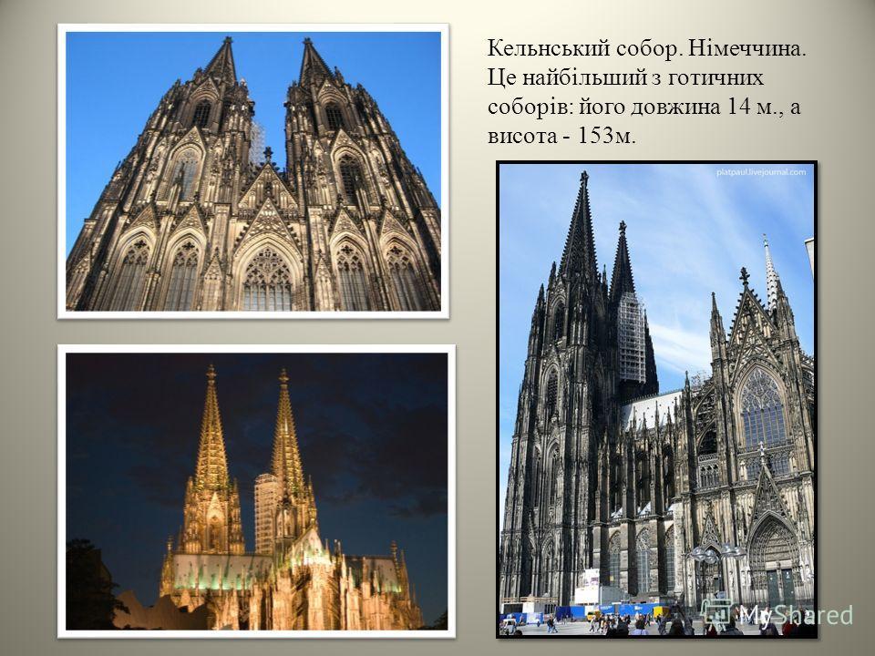Провідним архітектурним типом став міський собор : каркасная система готичної архітектури дозволила створювати небувалі по висоті і просторості інтер'єри соборів, прорізати стіни величезними вікнами з кольоровими вітражами. Устремління собору в гору