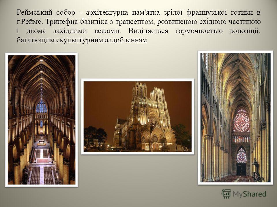 Собор Паризької Богоматері – це архітектурний пам'ятник ранньої французької готики в Парижі на о. Сіте. Пятинефная базиліка з трансептом і двома фланкуючими західними вежами. Вітражі, скульптуры на фасадах.