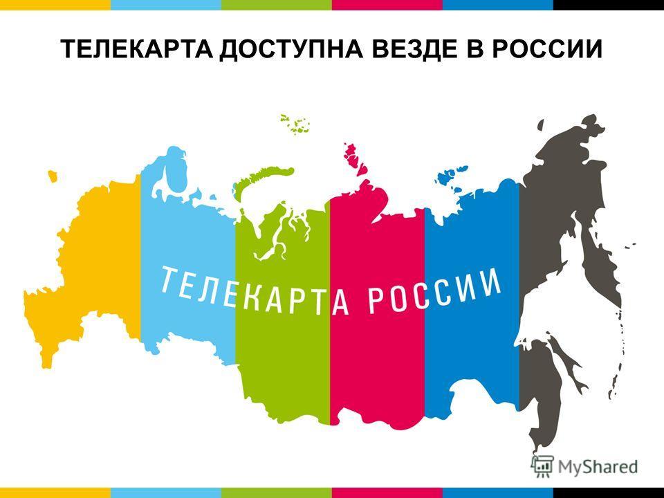 ТЕЛЕКАРТА ДОСТУПНА ВЕЗДЕ В РОССИИ