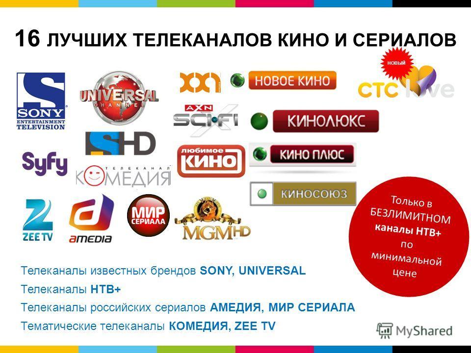 Телеканалы известных брендов SONY, UNIVERSAL Телеканалы НТВ+ Телеканалы российских сериалов АМЕДИЯ, МИР СЕРИАЛА Тематические телеканалы КОМЕДИЯ, ZEE TV 16 ЛУЧШИХ ТЕЛЕКАНАЛОВ КИНО И СЕРИАЛОВ Только в БЕЗЛИМИТНОМ каналы НТВ+ по минимальной цене НОВЫЙ