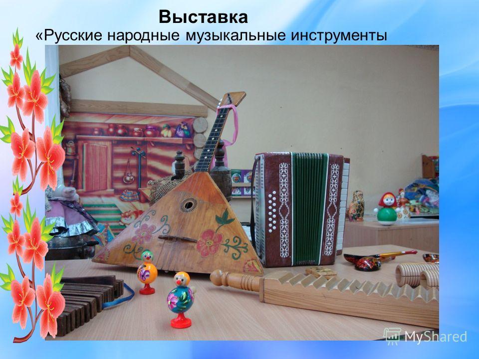 Выставка «Русские народные музыкальные инструменты