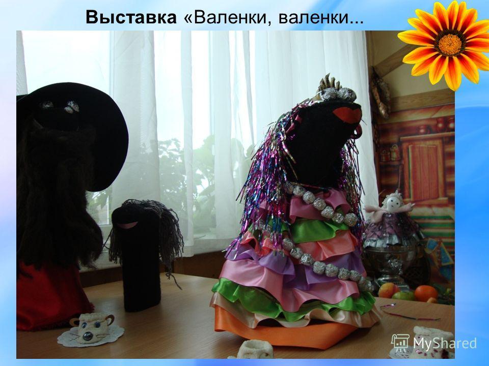 Выставка «Валенки, валенки...