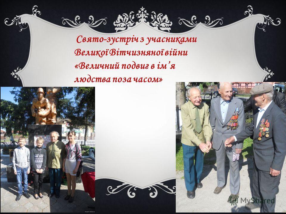 Свято-зустріч з участниками Великої Вітчизняної віойни «Величниой подвиг в імя людства поза часом»