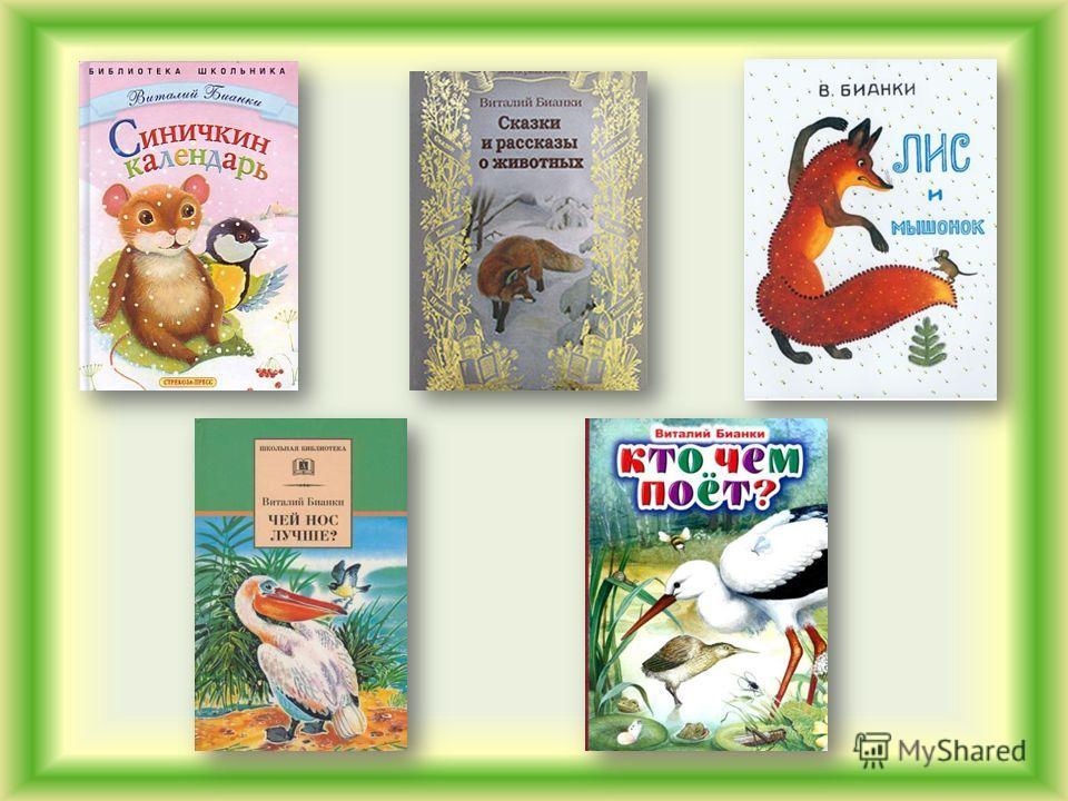 За свою жизнь В.В.Бианки написал более 300 рассказов, сказок, повестей.