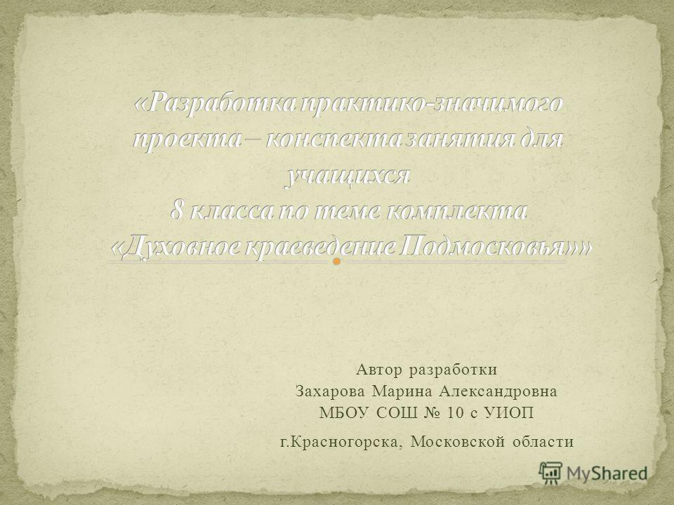 Автор разработки Захарова Марина Александровна МБОУ СОШ 10 с УИОП г.Красногорска, Московской области